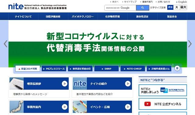 独立行政法人製品評価技術基盤機構NITE