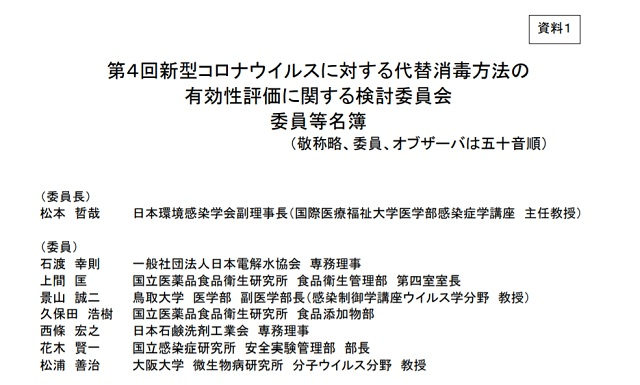 新型コロナウイルスに対する代替消毒法の有効性評価に関する検討委員会 一般社団法人日本電解水協会専務理事
